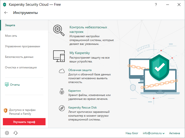 Обзор Kaspersky Security Cloud Free - Больше функций
