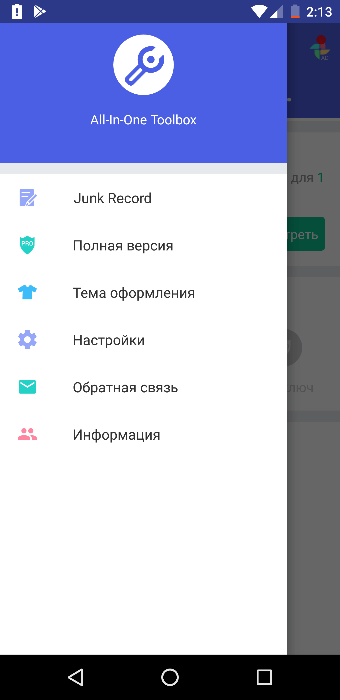 Меню All-In-One Toolbox для Android