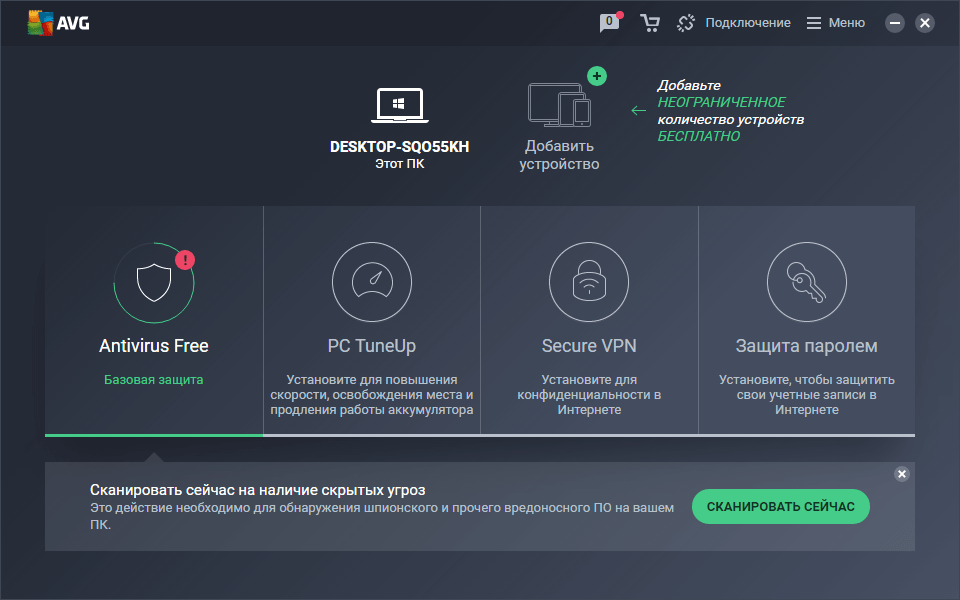 Avg antivirus 2017 crack free download
