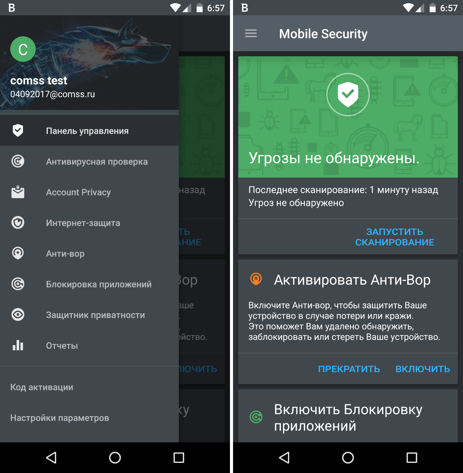 Обзор Bitdefender Total Security 2018. Антивирус для Android