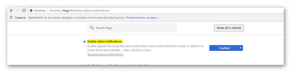 Enable Native-Notifications