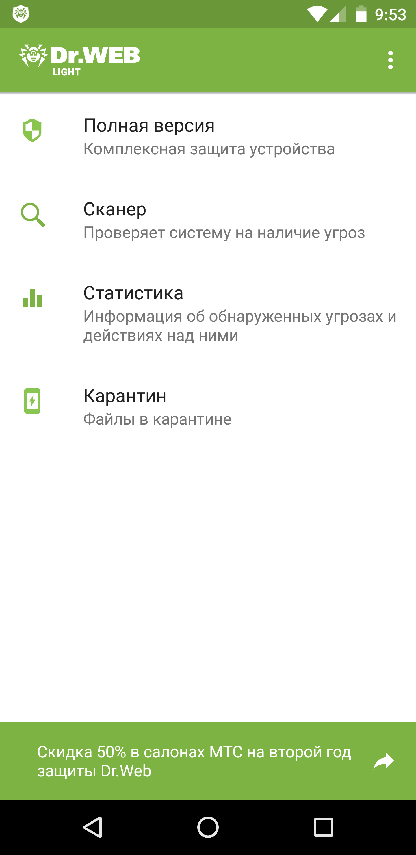 Доступен Dr.Web Light 10.0 для Android