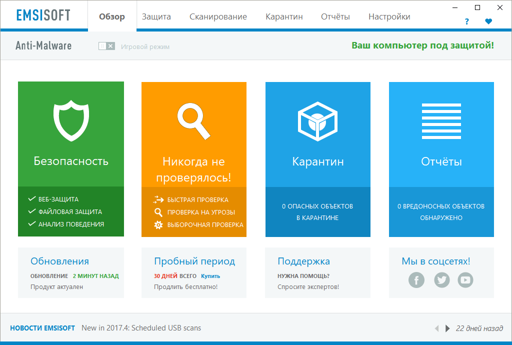 Emsisoft Internet Security заменят на Emsisoft Anti-Malware с усилением Брандмауэра Windows
