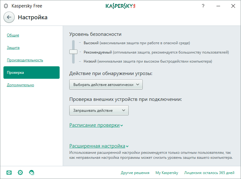 Инструменты Kaspersky Internet Security