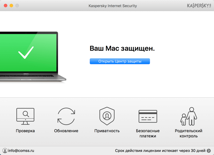Обзор Kaspersky Internet Security 2018. Kaspersky Internet Security для Mac