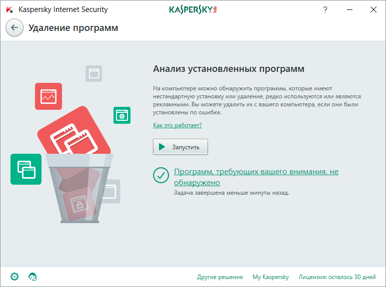 Обзор Kaspersky Internet Security 2018. Удаление программ