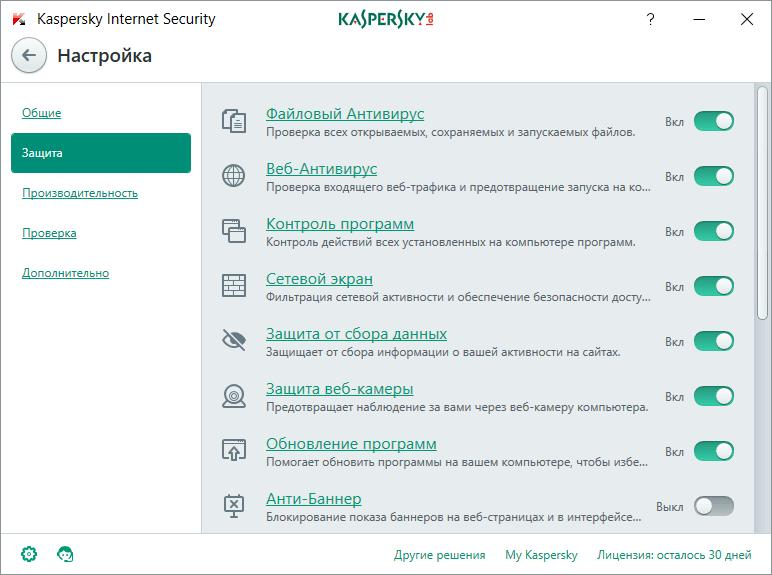 Настройка Kaspersky Internet Security. Защита