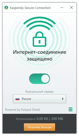 Интернет-соединение защищено