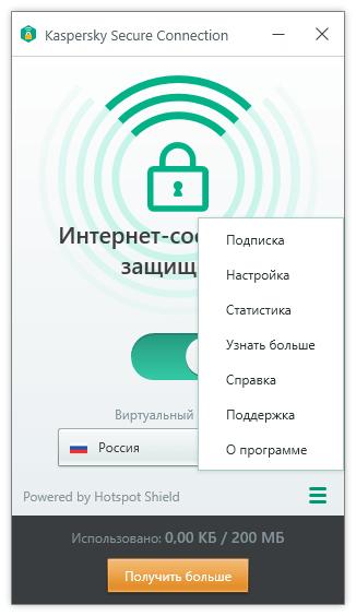 Меню Kaspersky Secure Connection (VPN)