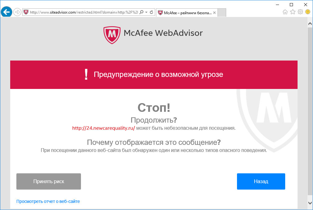 Обзор McAfee AntiVirus Plus (2018). Защита от фишинга