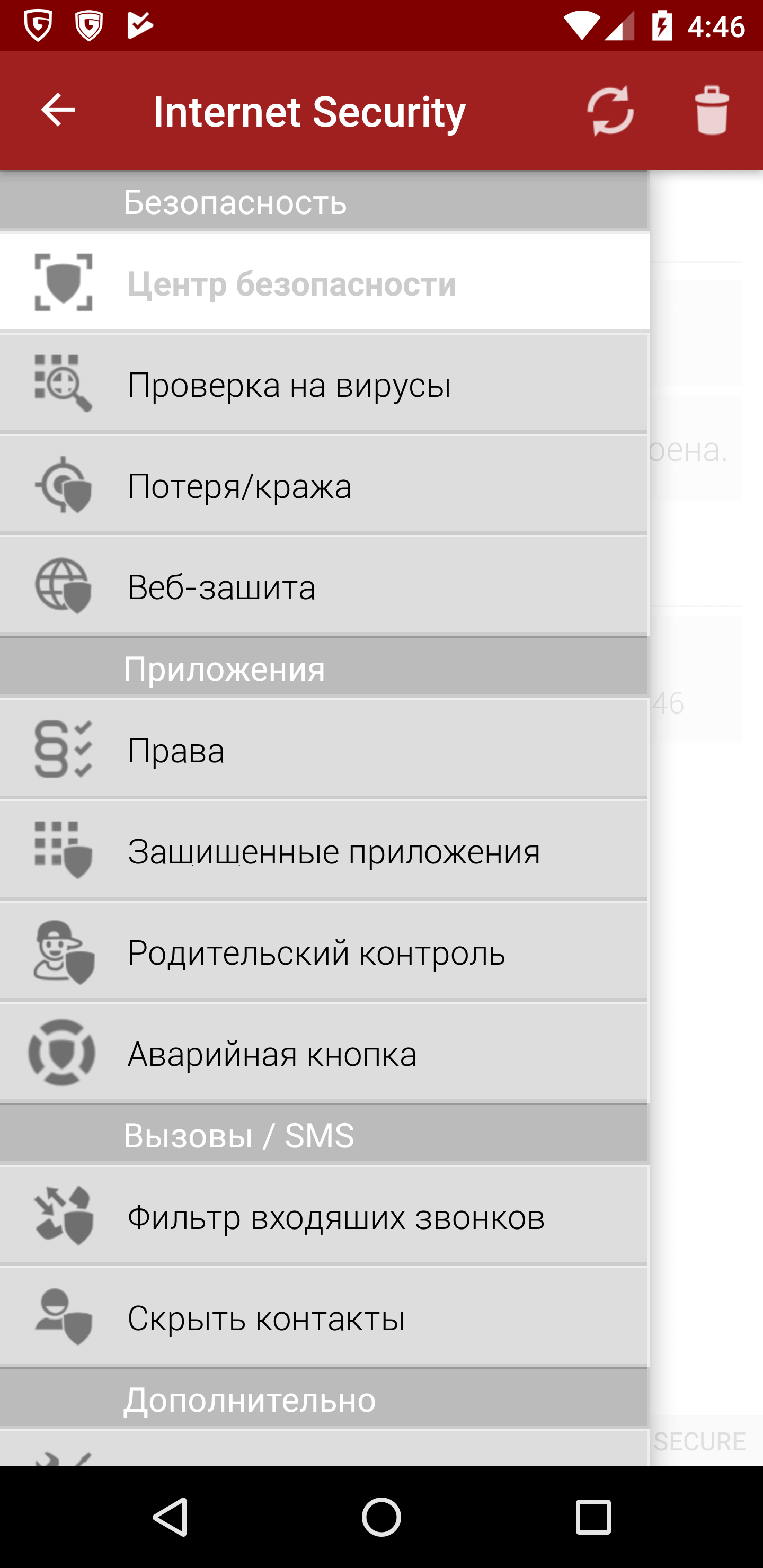G Data Internet Security для Android