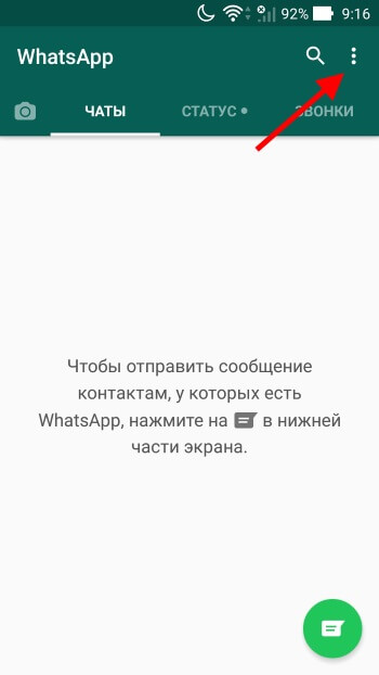 Откройте WhatsApp Messenger