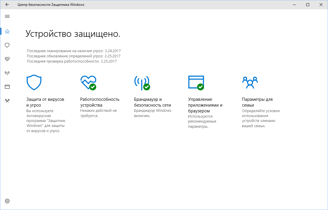 Антивирус Microsoft для Windows 10 Creators Update