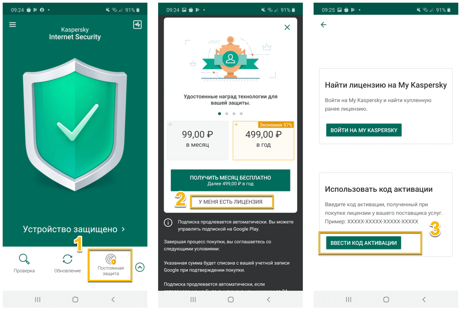 Kaspersky Internet Security Premium for Android - free license for 3 months
