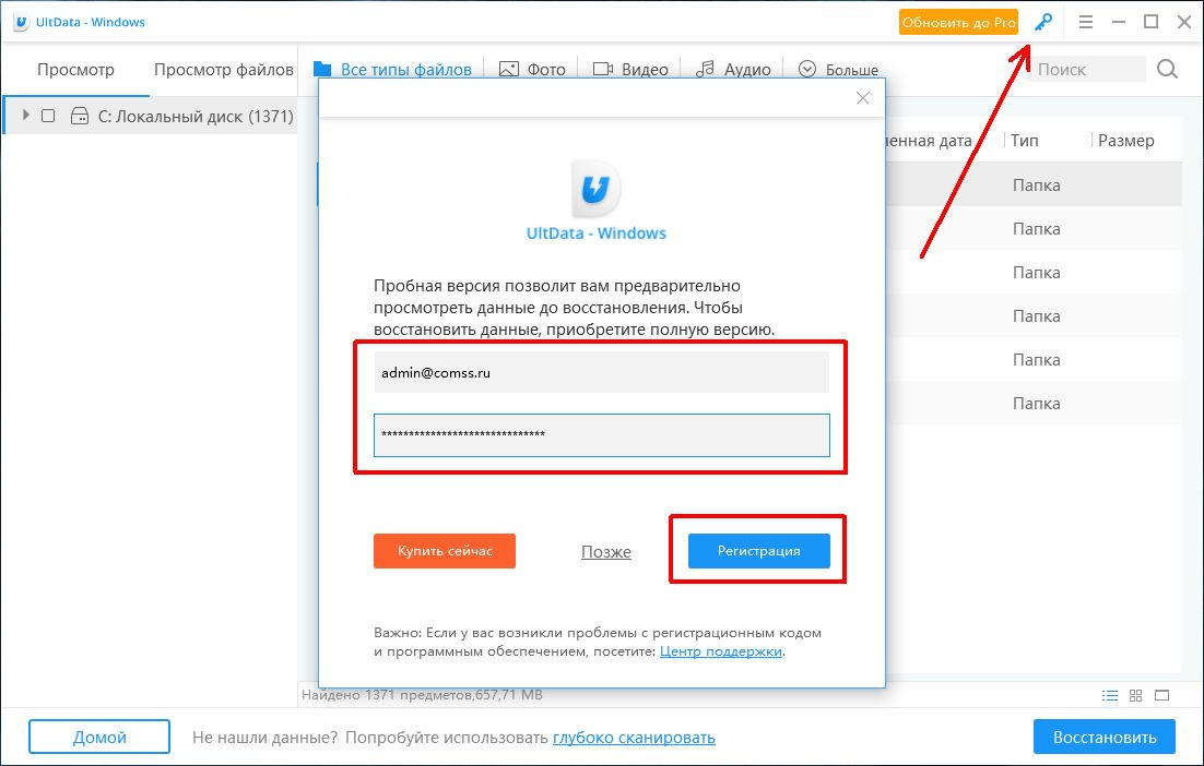 Tenorshare 4ukey licensed email and registration code