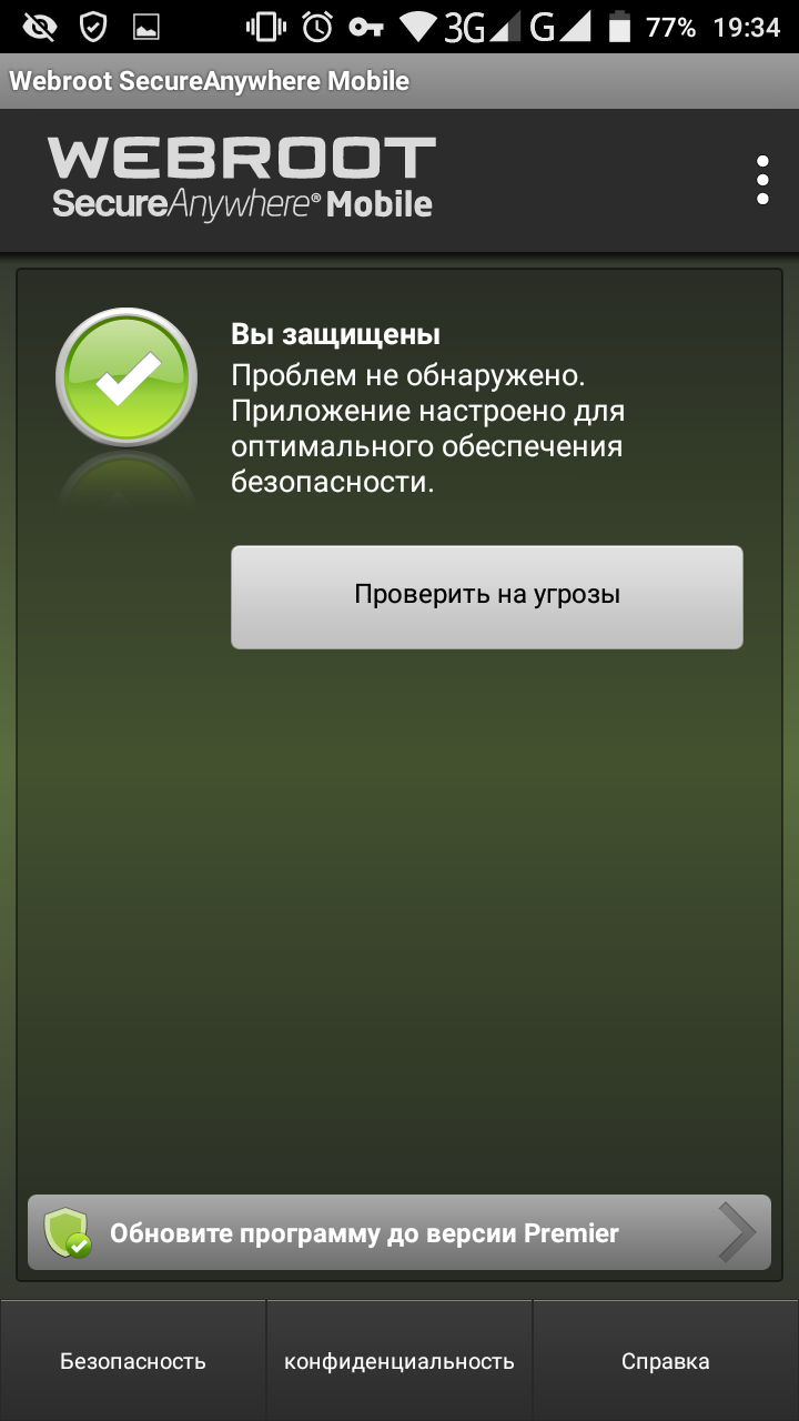 Webroot SecureAnywhere Mobile для Android