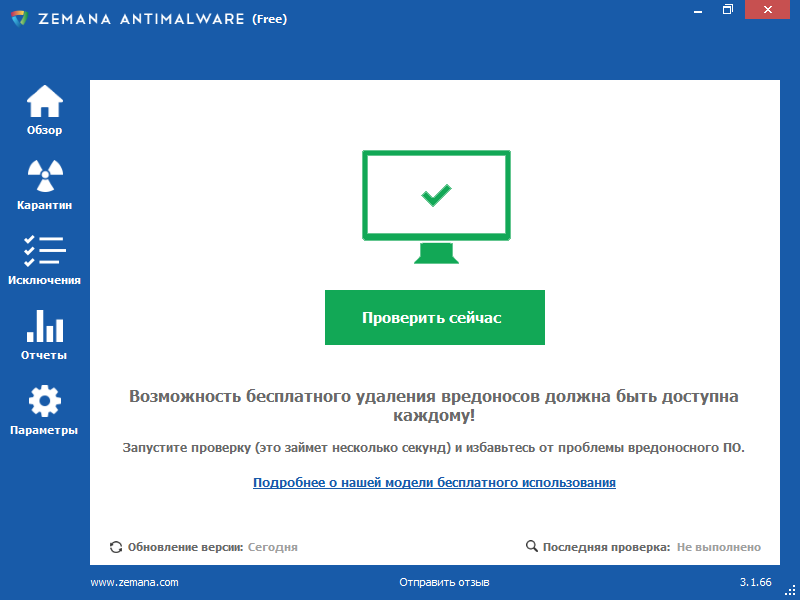 Zemana AntiMalware 3