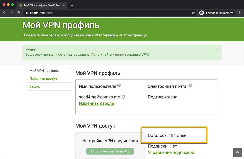 Бесплатная Premium-подписка Seed4.Me VPN и Proxy