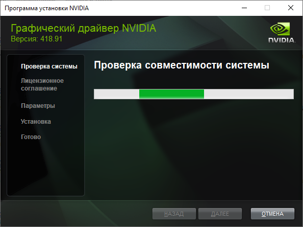 NVIDIA GeForce Game Ready - драйвера для Windows