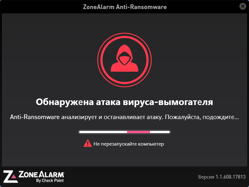 ZoneAlarm Anti-Ransomware - обнаружена атака