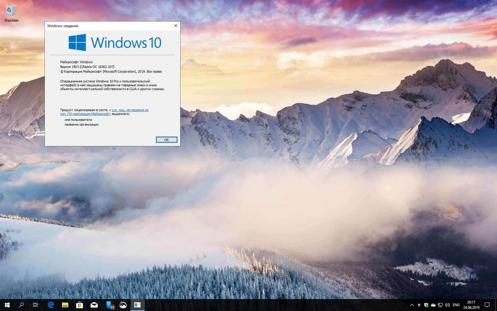 Windows 10 Build 18362.207 (версия 1903)