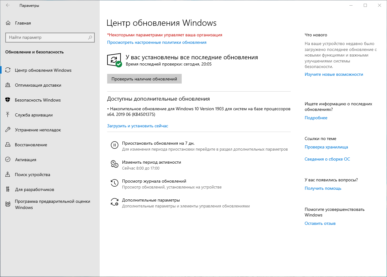 Установка обновления KB4501375 (Build 18362.207)  для Windows 10 версии 1903