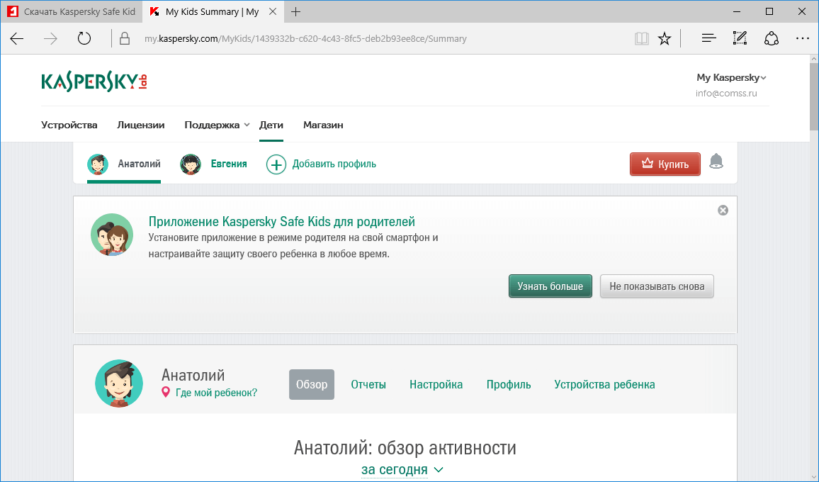 Обзор Kaspersky Safe Kids: Начало работы