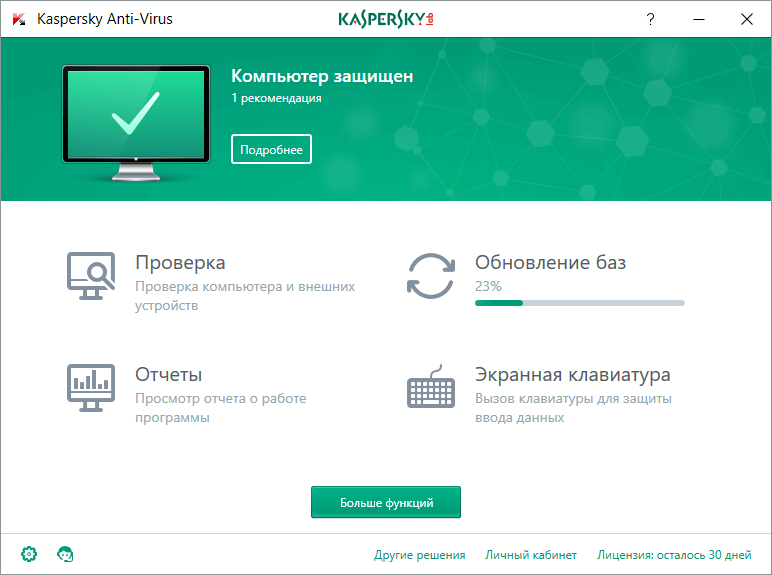 Обзор Kaspersky Anti-Virus (2017): Интерфейс