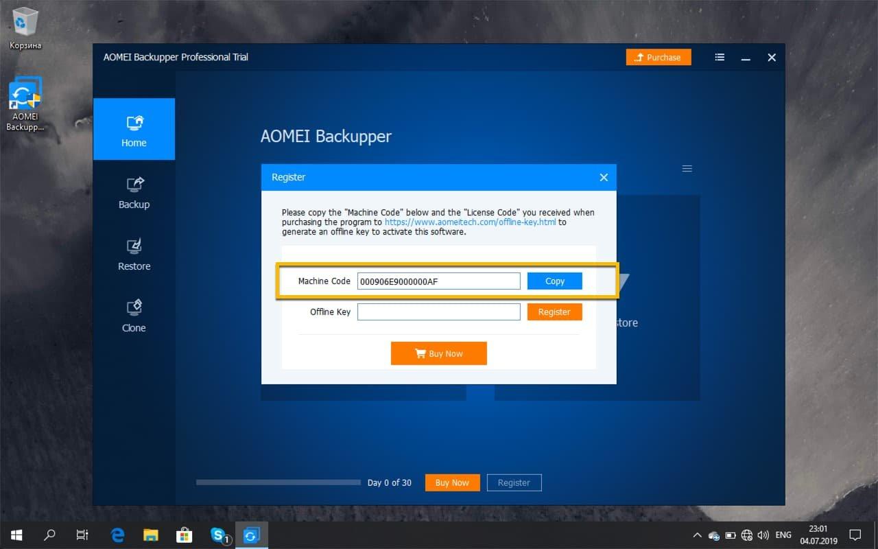 AOMEI Backupper Professional – бесплатная лицензия