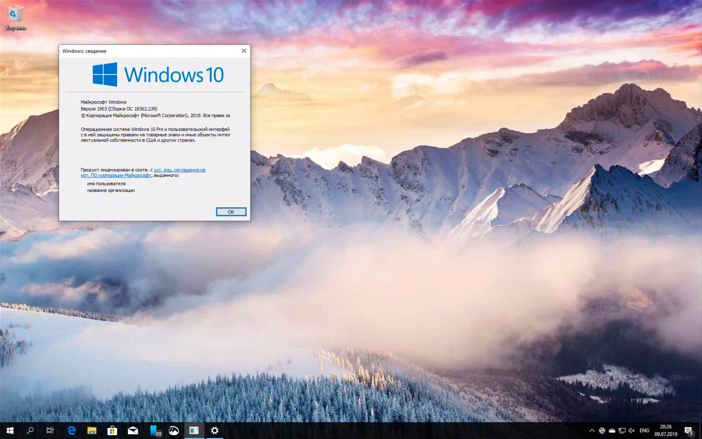 Windows 10 Build 18362.239 (версия 1903)