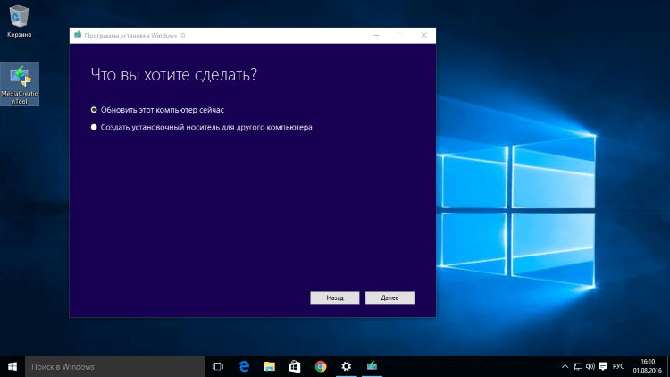 Как скачать Windows 10 Anniversary Update с помощью Media Creation Tool
