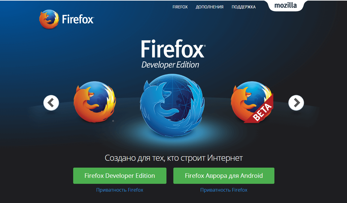 Тестирование Firefox 53 Beta и Firefox Developer Edition 54