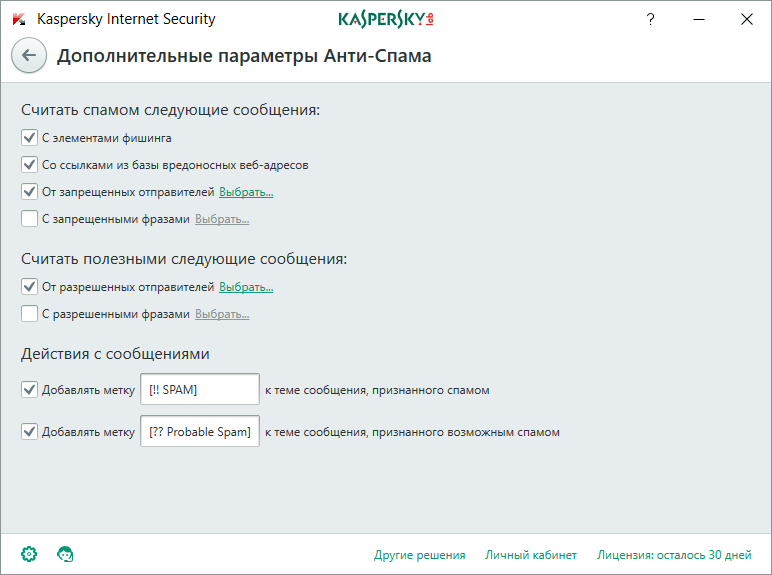 Обзор Kaspersky Internet Security (2017): Анти-спам