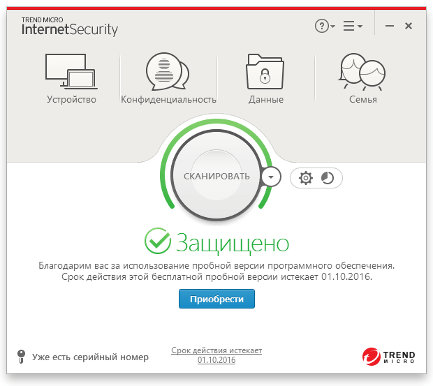 Trend Micro Internet Security (2017)