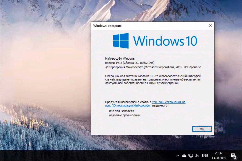 Windows 10 Build 18362.295 (версия 1903)