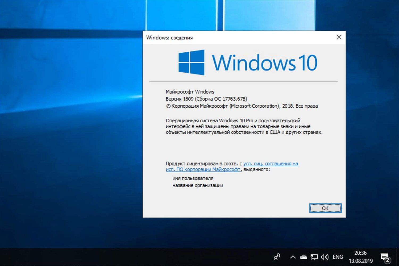 Windows 10 Build 17763.678 (версия 1809)