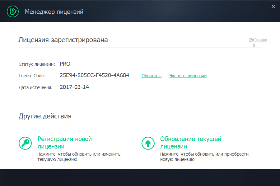 IObit Malware Fighter PRO 4 - бесплатно