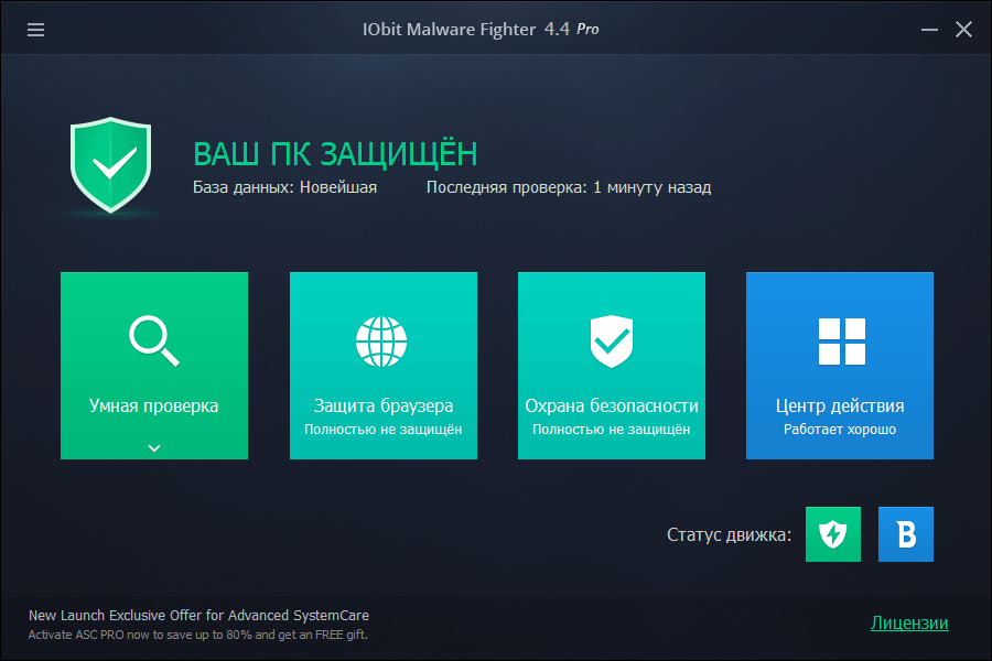 IObit Malware Fighter PRO 3 - бесплатно