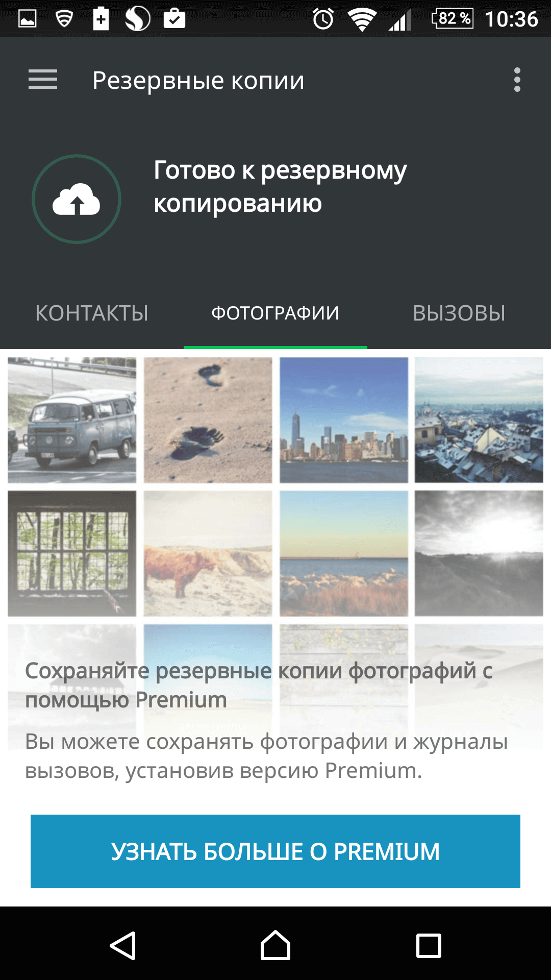lookout mobile security для android скриншоты