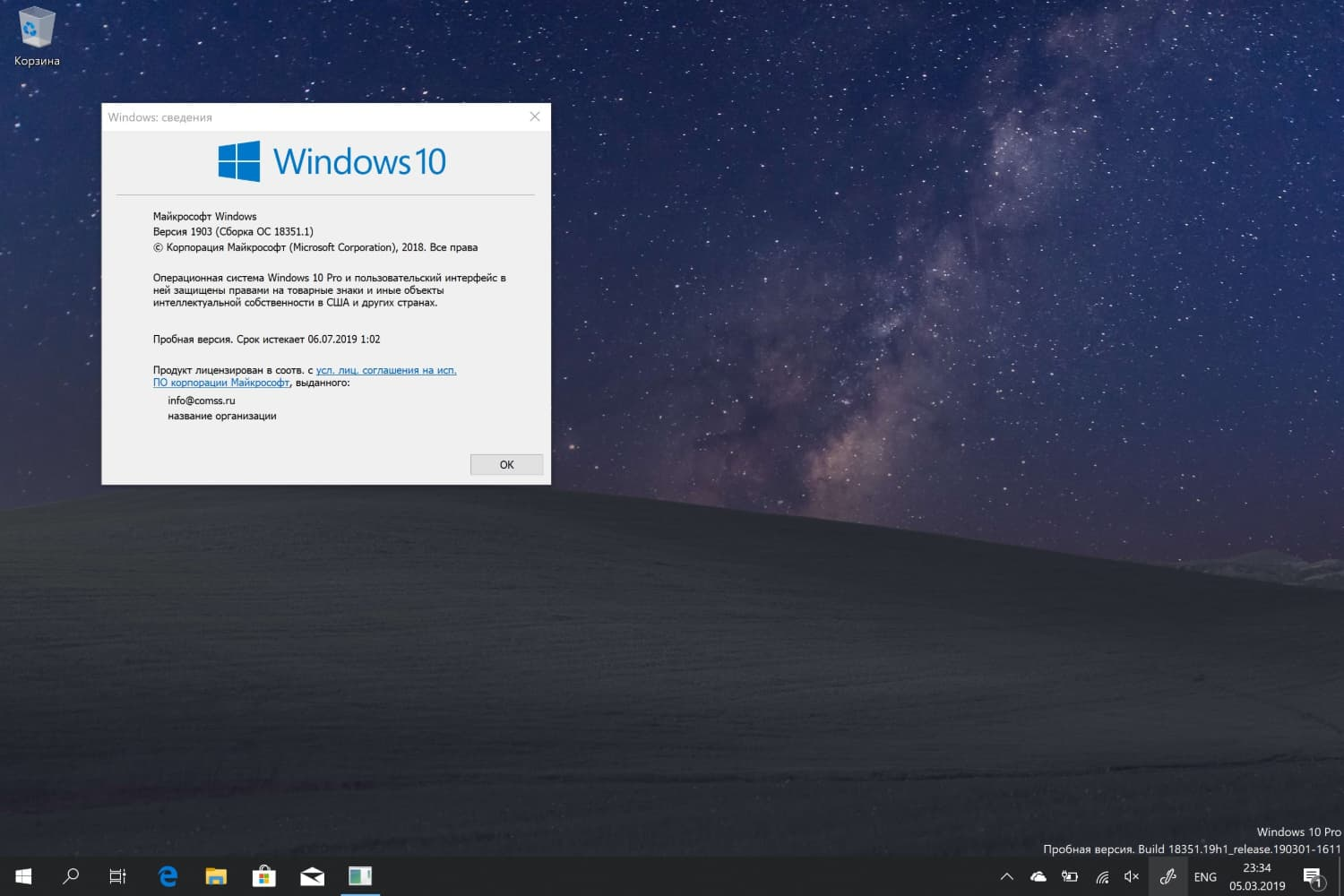 Windows 10 Insider Preview build 18351