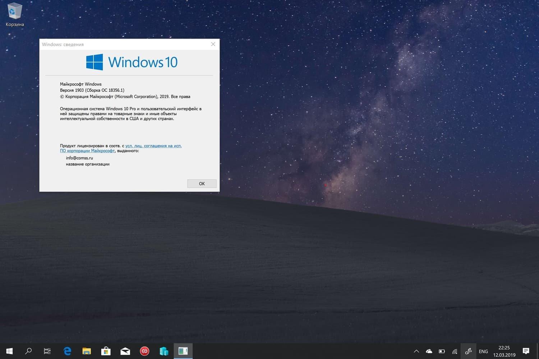 Windows 10 Insider Preview build 18356 – Без «водяного знака»