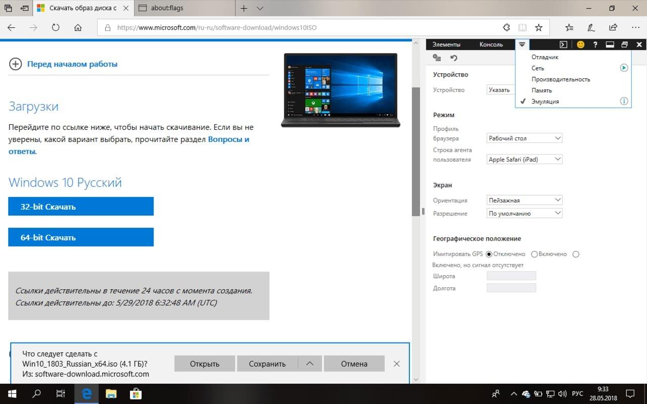 Microsoft Edge: Как скачать ISO-образ Windows 10 с сайта Microsoft