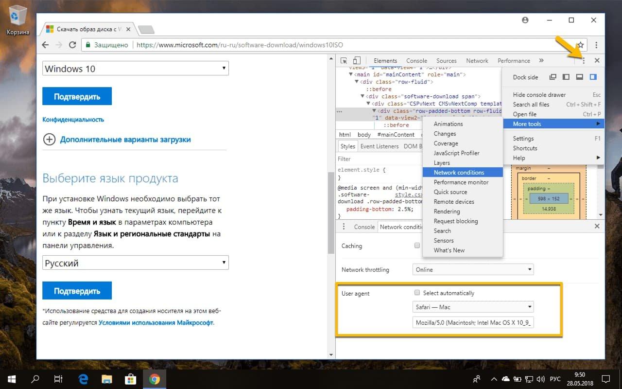 Google Chrome: Как скачать ISO-образ Windows 10 с сайта Microsoft
