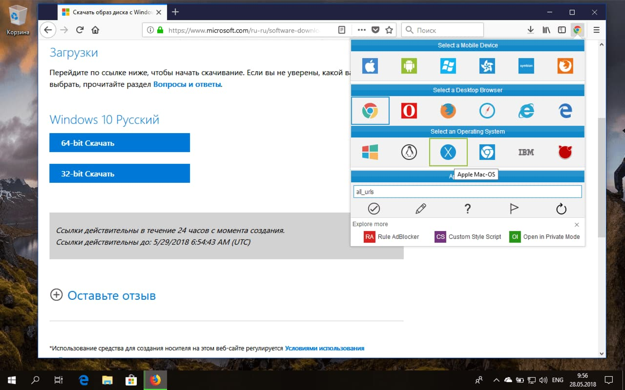 Mozilla Firefox: Как скачать ISO-образ Windows 10 с сайта Microsoft