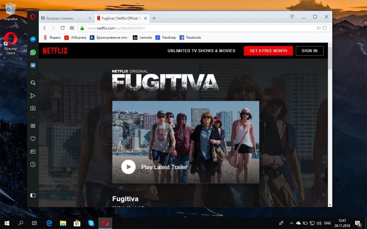 Opera 57 – персональная новостная лента и рекомендации Netflix