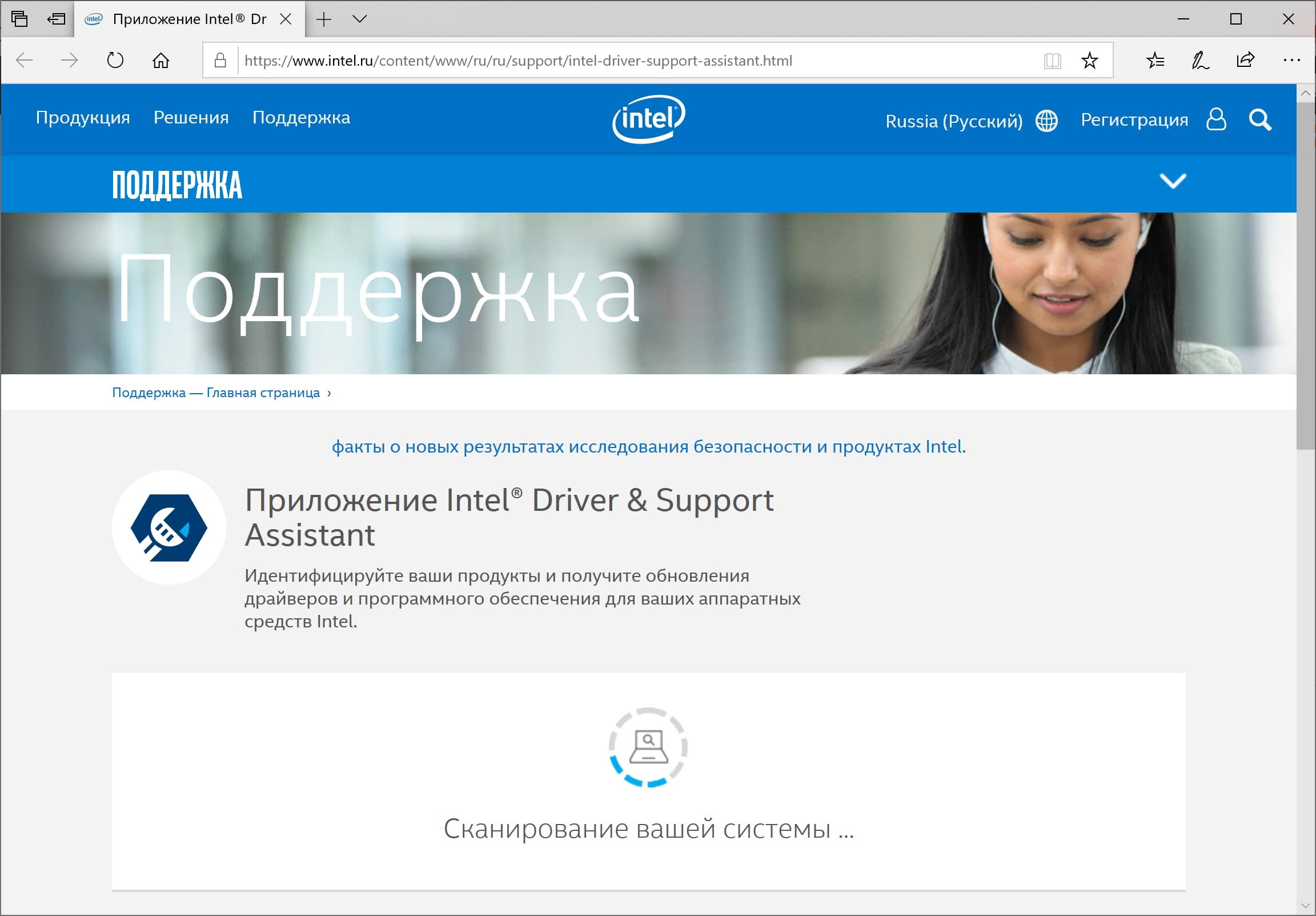 intel driver and support assistant installer