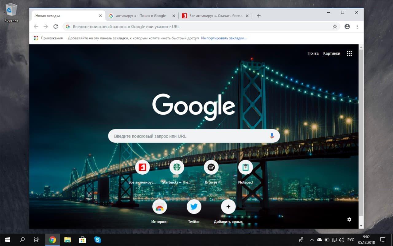 Новая версия Google Chrome 71: Улучшенный блокировщик рекламы