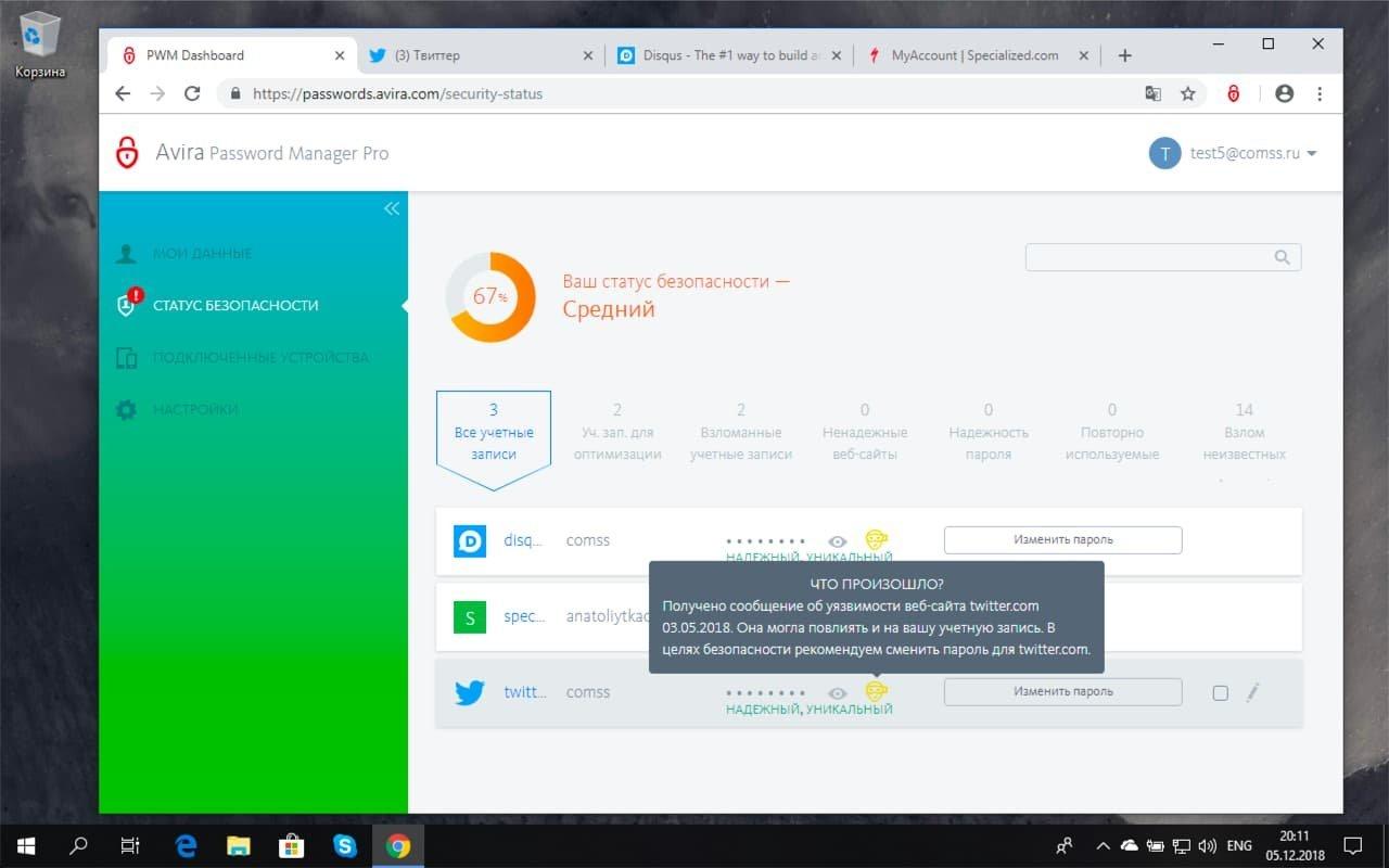 Avira Password Manager Pro – на 1 год бесплатно