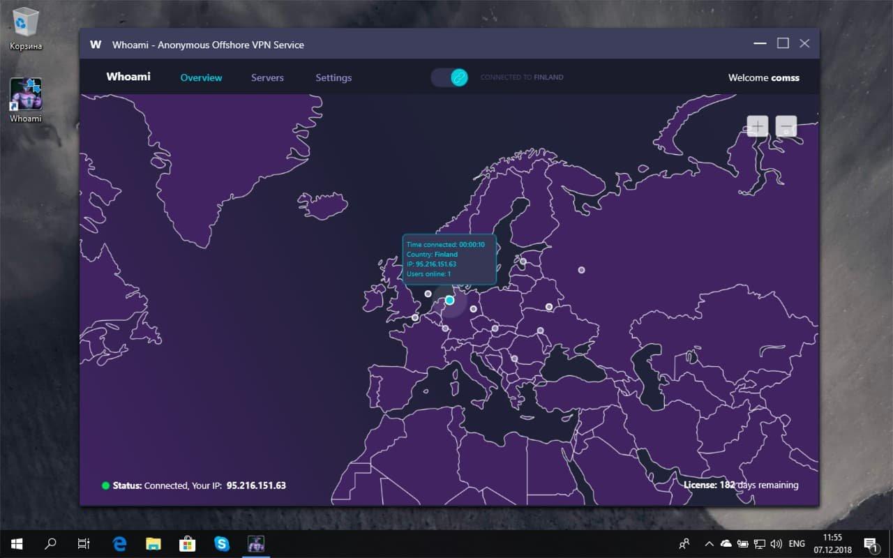 WHOAMI VPN для Windows и MacOS – бесплатная подписка на 6 месяцев