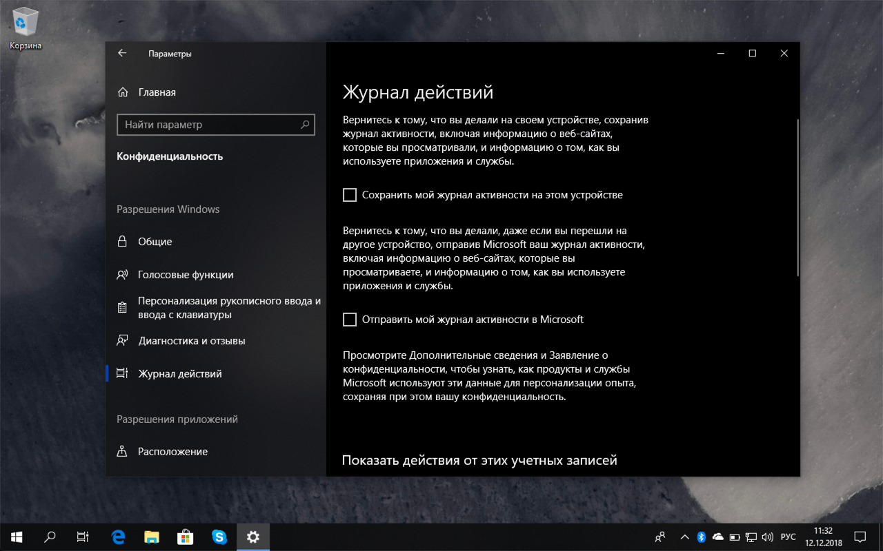 Windows 10 – Журнал действий